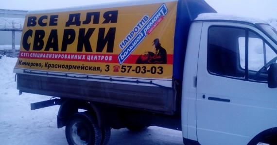 Тент с рекламой на Газель в Кемерово