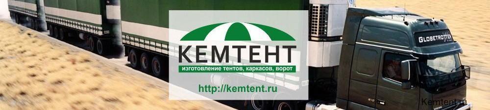 Тенты, каркасы, полога в Кемерово — Компания «КЕМТЕНТ»